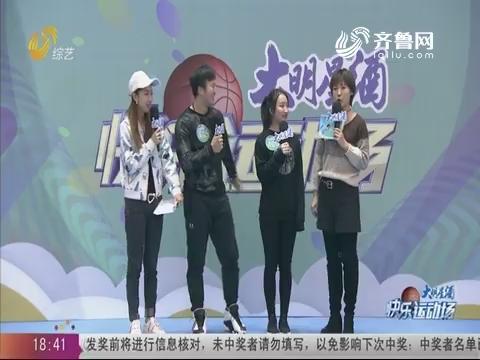 2019年02月27日《快乐运动场》完整版
