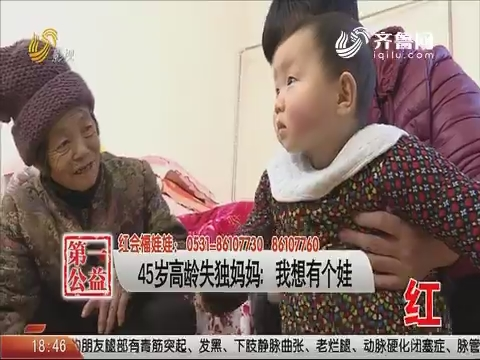 45岁高龄失独妈妈:我想有个娃