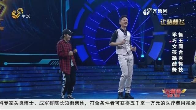 20190227《让梦想飞》:退伍军人实力演唱 获评委高度赞扬
