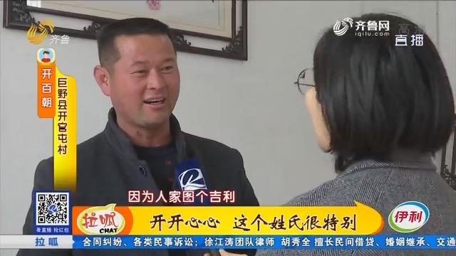 【文化故事之山东姓氏】开开心心 这个姓氏很特别