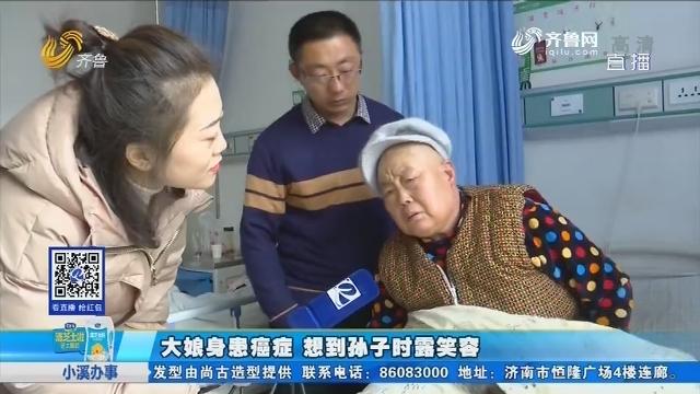 平阴:大娘身患癌症 想到孙子时露笑容