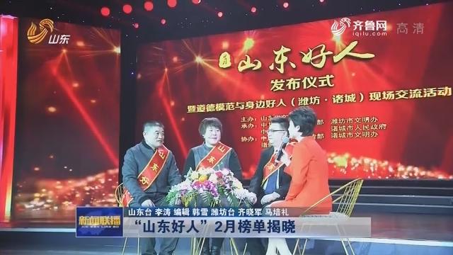 """""""山东好人""""2月榜单揭晓"""