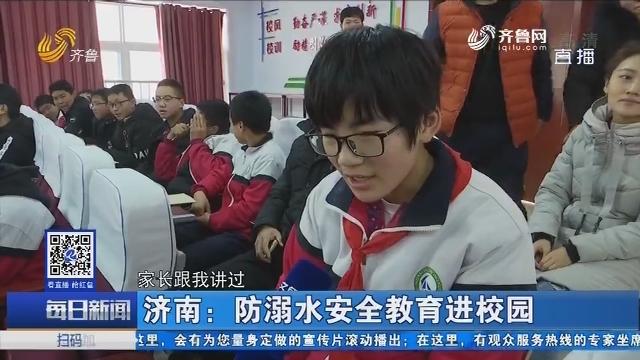 济南:防溺水安全教育进校园
