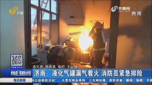 济南:液化气罐漏气着火 消防员紧急排险