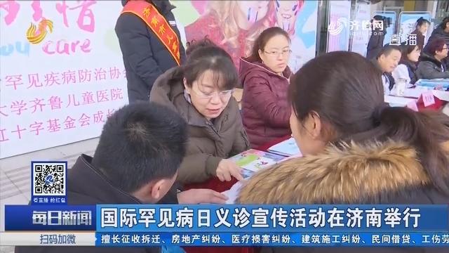 国际罕见病日义诊宣传活动在济南举行