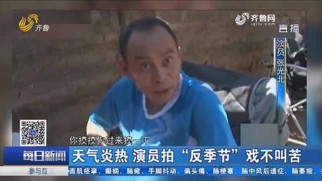 """【好戏在后头】天气炎热 演员拍""""反季节""""戏不叫苦"""