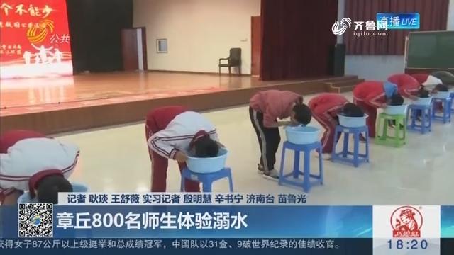 【父母在 不野游】章丘800名师生体验溺水