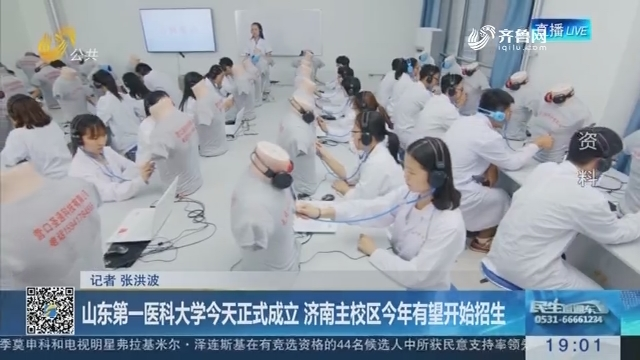 山东第一医科大学2月28日正式成立 济南主校区2019年有望开始招生