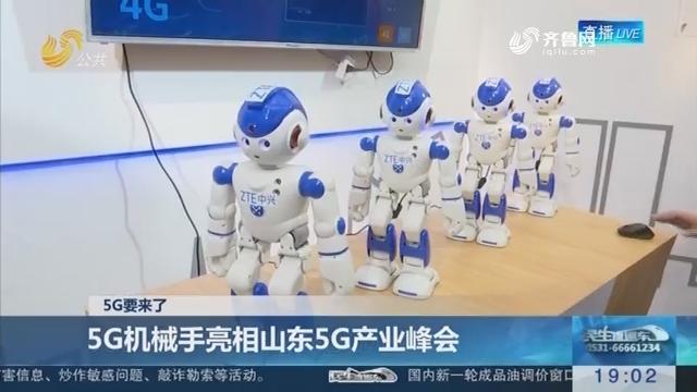 5G要来了:5G机械手亮相山东5G产业峰会