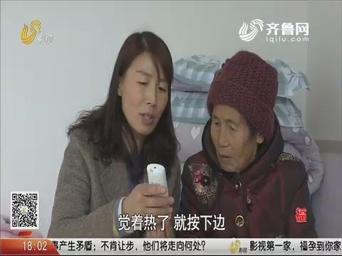 张桂才:爱心庇护 让婆婆暖身暖心