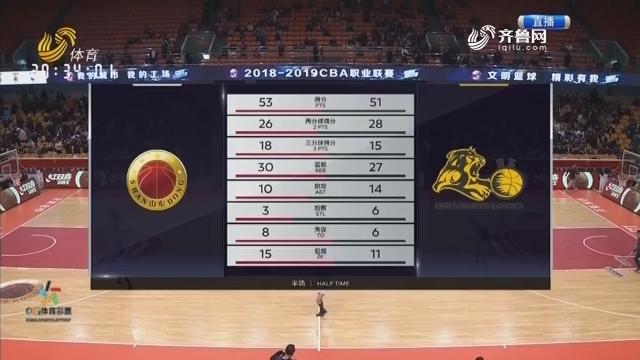 山工具王VS浙江广厦(中)