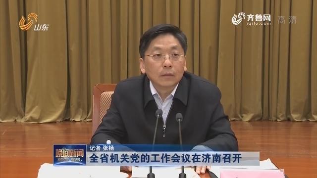 全省机关党的工作会议在济南召开