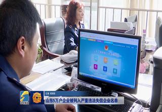 【齐鲁金融】山东5万户企业被列入严重违法失信企业名单《齐鲁金融》20190227播出