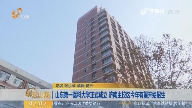 山东第一医科大学正式成立 济南主校区2019年有望开始招生