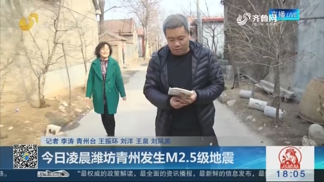3月1日凌晨潍坊青州发生M2.5级地震