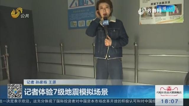 记者体验7级地震模拟场景