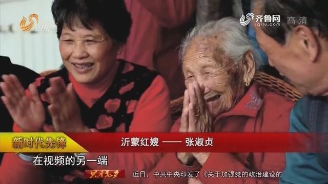 【新期间前锋】沂蒙红嫂——张淑贞