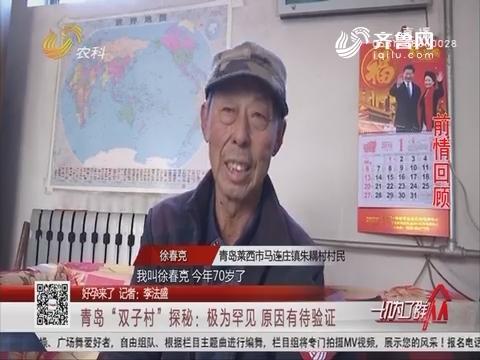 """【好孕来了】青岛""""双子村""""探秘:极为罕见 原因有待验证"""
