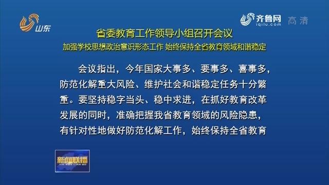 省委教育工作领导小组召开会议