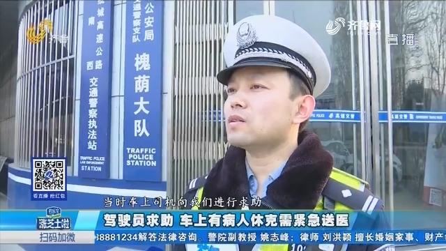 济南:驾驶员求助 车上有病人休克需紧急送医