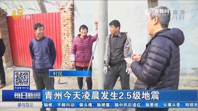 青州3月1日凌晨发生2.5级地震