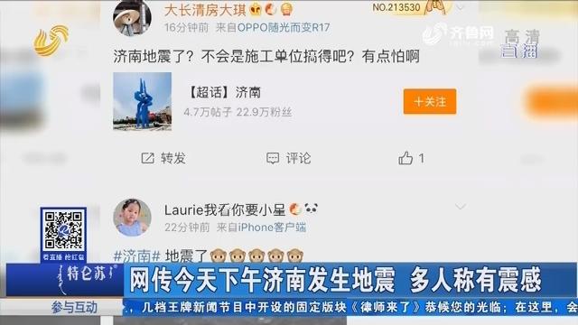 网传3月1日下午济南发生地震 多人称有震感