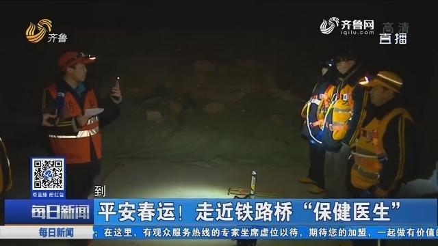 """济南:平安春运!走近铁路桥""""保健医生"""""""