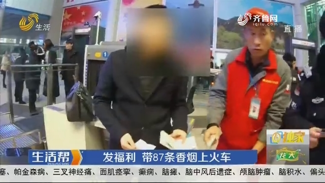 潍坊:发福利 带87条香烟上火车