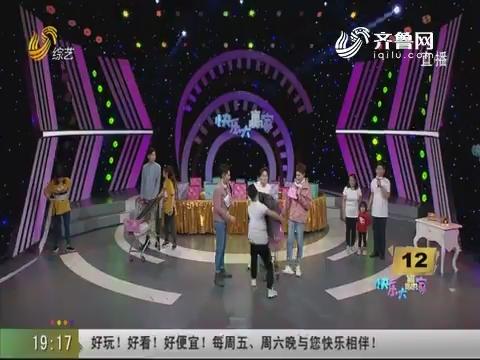 20190301《快乐大赢家》:阳光姐妹花组合 奖品抱回家
