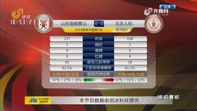 山东鲁能VS北京人和(中)