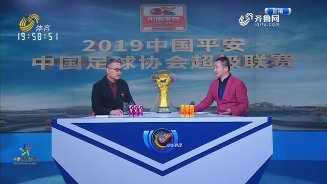 山东鲁能VS北京人和(下)