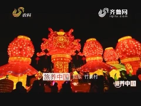 20190301《旅养中国》:竹泉村的快乐生活(下)