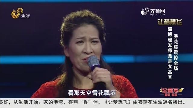 20190301《让梦想飞》:淄博理发师竟是女高音 秀花腔震惊全场