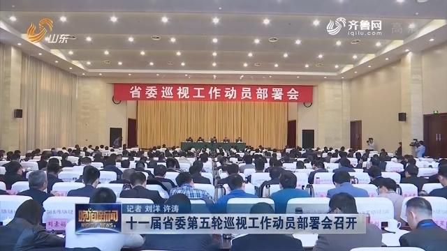 十一届省委第五轮巡视工作动员部署会召开