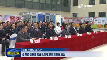 山东首张新版业务执照在济南高新区颁出