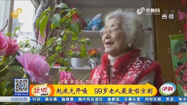 青岛:起床先开嗓 99岁老人最爱唱京剧