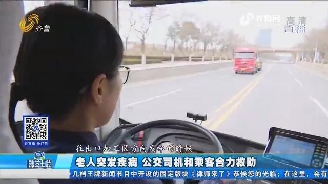 青岛:老人突发疾病 公交司机和乘客合力救助