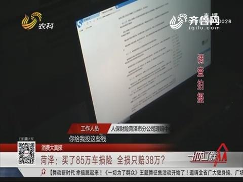【消费大真探】菏泽:买了85万车损险 全损只赔38万?