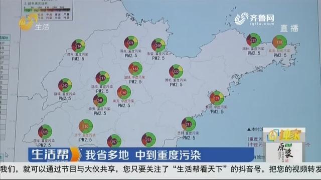 山东省多地 中到重度污染