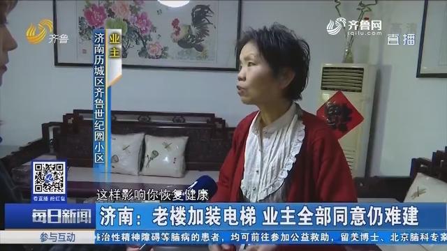 济南:老楼加装电梯 业主全部同意仍难建