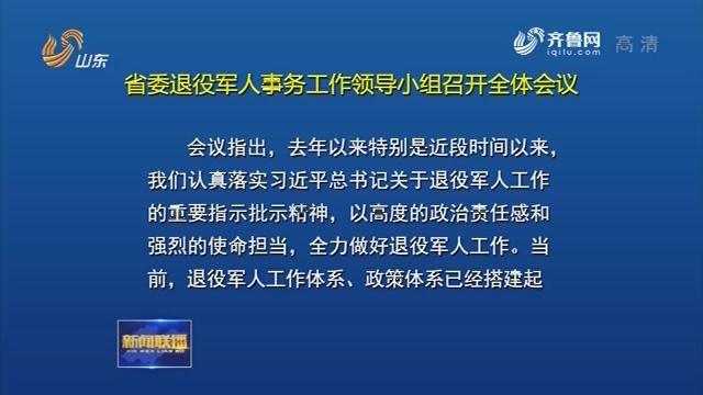 省委退役军人事务工作领导小组召开全体会议