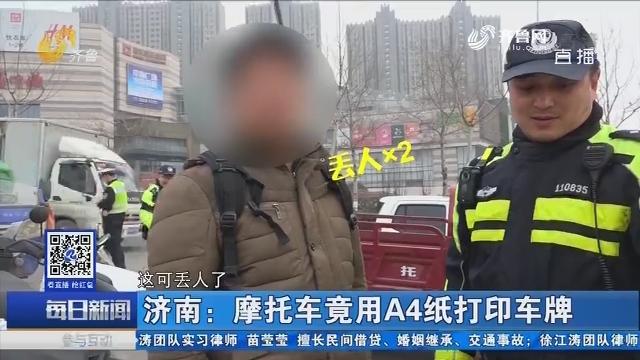 济南:摩托车竟用A4纸打印车牌