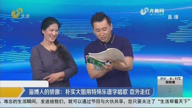 淄博人的骄傲:朴实大姐用特殊乐谱学唱歌 意外走红