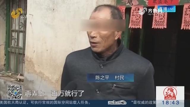 """淄博:7旬老人""""中奖""""百万急汇款"""