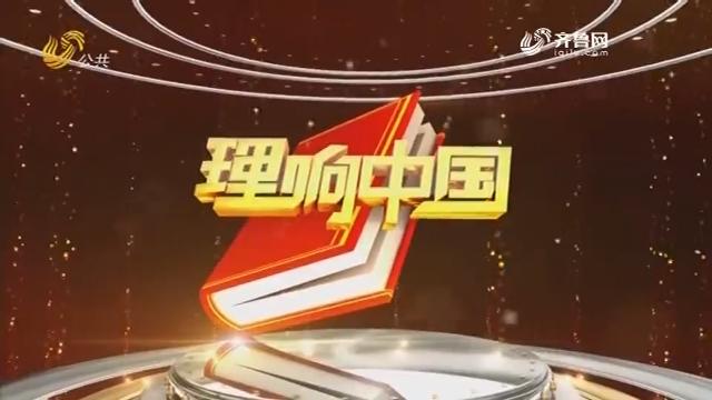 2019年03月02日《理响中国》完整版