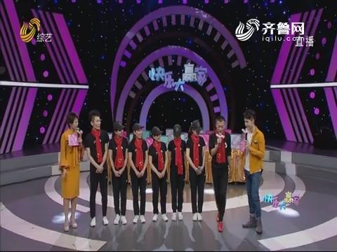 20190302《快乐大赢家》:美女老师带学生参加比赛 奖品抱回家