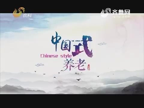 2019年03月02日《中国式养老》完备版