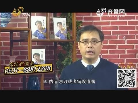 """【荣凯有说法】""""伪造的""""遗言?"""