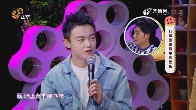 20190302《花漾剧客厅》:万国鹏讲述中医经历