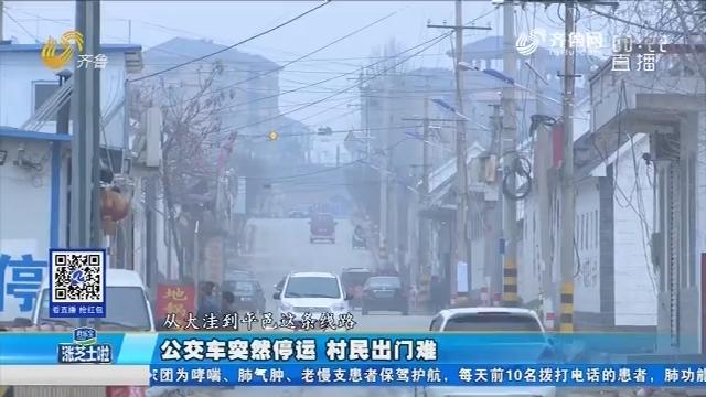 临沂:公交车突然停运 村民出门难